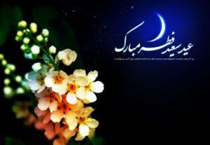 دانلود گلچین آهنگ های شاد مخصوص عید فطر ایرانی و عربی جدید 98