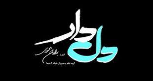 دانلود آهنگ تیتراژ سریال دلدار محسن چاوشی + متن و بهترین کیفیت MP3