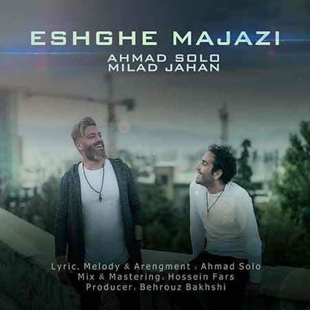 دانلود آهنگ احمد سلو عشق مجازی + کیفیت عالی