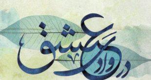 دانلود آلبوم جدید سالار عقیلی در وادی عشق | Salar Aghili Dar Vadie Eshgh