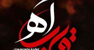 دانلود آهنگ محمد معتمدی قاب آه | متن ترانه و بهترین کیفیت