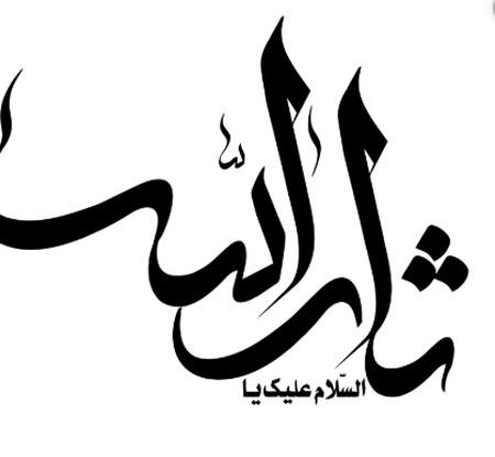 دانلود مداحی جانم باش آرون افشار | به همراه متن و کیفیت عالی