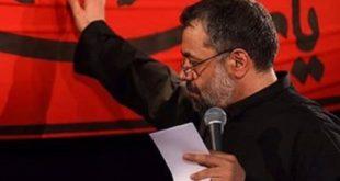 دانلود مداحی مشکت صد پاره شده محمود کریمی + متن و کیفیت عالی