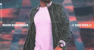 دانلود آهنگ جدید ماهان بهرام خان سرد بود با متن و بهترین کیفیت