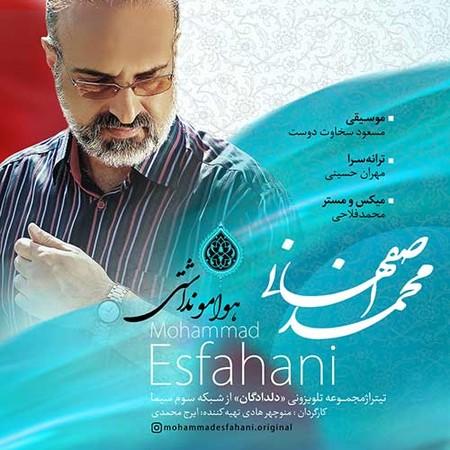 دانلود آهنگ محمد اصفهانی هوامو نداشتی • آپ موزیک