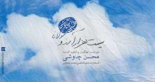 دانلود آهنگ محسن چاوشی بیست هزار آرزو با متن و بهترین کیفیت