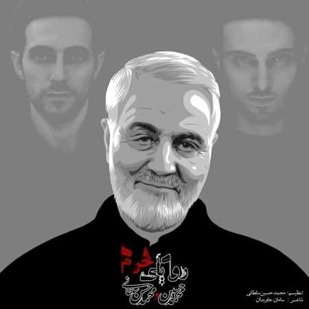 دانلود آهنگ محمدحسین و محمدحسن سلطانی رویای حرم • آپ موزیک