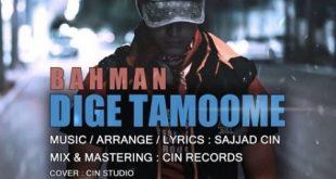 دانلود آهنگ جدید بهمن به نام دیگه تمومه
