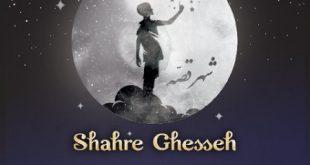 دانلود آهنگ جدید نیما کاظمی به نام شهر قصه