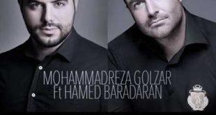 دانلود آهنگ حامد برادران و محمد رضا گلزار بهت عادت کردم با متن و بهترین کیفیت