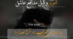 دانلود آلبوم وکیل مدافع عاشق از مهراب به صورت تکی و زیپ
