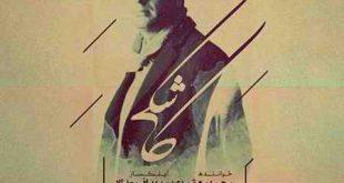 دانلود آهنگ محمد معتمدی کاشکی + متن و کیفیت عالی