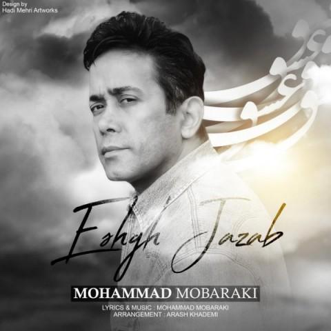 دانلود آهنگ جدید محمد مبارکی به نام عشق جذاب