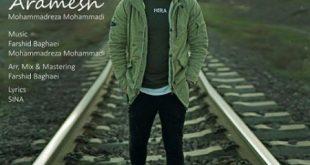 دانلود آهنگ جدید محمدرضا محمدی به نام آرامش