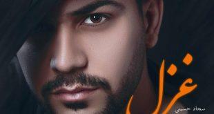 دانلود آهنگ جدید سجاد حسینی به نام غزل