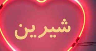 دانلود آهنگ شیرین شیرین سید جلال الدین محمدیان + متن و کیفیت عالی