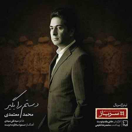 دانلود آهنگ محمد معتمدی دستم را بگیر + متن و کیفیت عالی