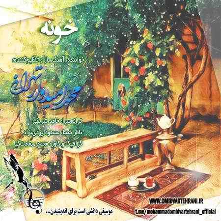 دانلود آهنگ محمد امیدوار تهرانی خونه + متن و کیفیت عالی