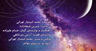 دانلود آهنگ محمد امیدوار تهرانی راز عاشقانه { با دو کیفیت 320 و 128 }