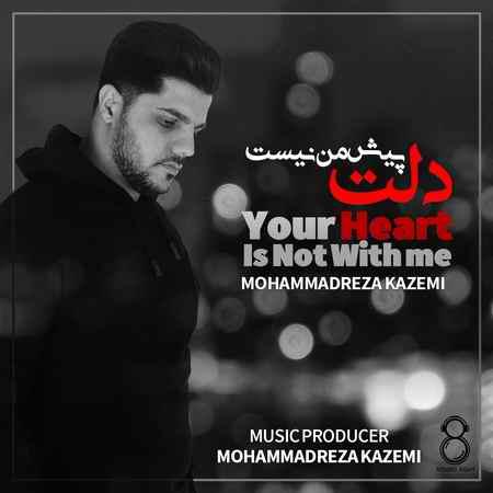 دانلود آهنگ محمد رضا کاظمی دلت پیش من نیست