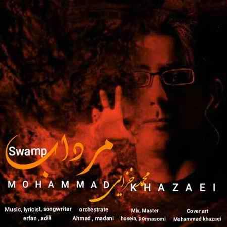 دانلود آهنگ محمد خزایی مرداب