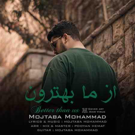 دانلود آهنگ مجتبی محمد از ما بهترون + متن و کیفیت عالی