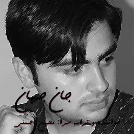 دانلود آهنگ محسن احسنی جان جهان