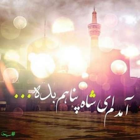 دانلود آهنگ آمدم ای شاه پناهم بده محمد علی کریمخانی ( کیفیت اصلی MP3 ) • آپ موزیک