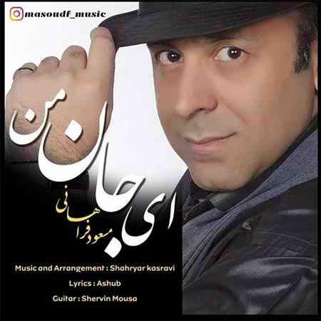 دانلود آهنگ مسعود فراهانی ای جان من + متن و کیفیت عالی