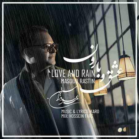دانلود آهنگ مسعود راستین عشق و بارون + متن و کیفیت اصلی
