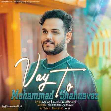 دانلود آهنگ محمد شهنواز وای تو + متن و کیفیت عالی