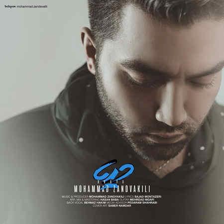 دانلود آهنگ محمد زند وکیلی دریا + متن و کیفیت عالی