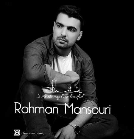 دانلود آهنگ رحمان منصوری عشقم حلالت + متن و کیفیت اصلی