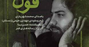 دانلود آهنگ محمد شهریاری قول + متن و کیفیت عالی