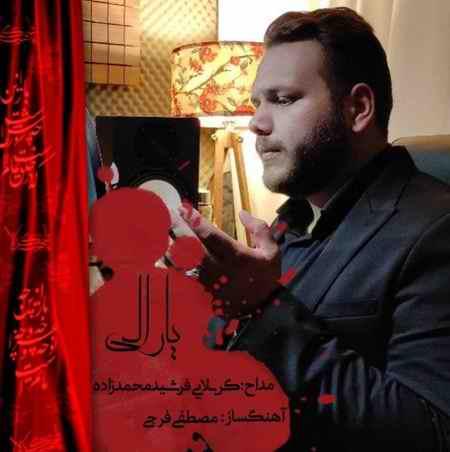 دانلود مداحی فرشید محمد زاده یارالی