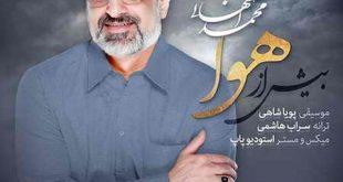 دانلود آهنگ محمد اصفهانی بیش از هوا + متن و کیفیت عالی
