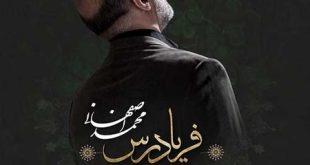 دانلود آهنگ محمد اصفهانی فریادرس + متن و کیفیت عالی