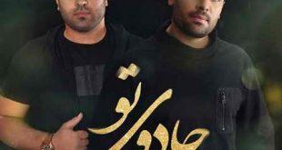 دانلود آهنگ تیتراژ برنامه جشن رمضان شبکه پنج سیما از آپ موزیک