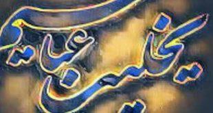 دانلود نوحه یخیلیب عباسیم نهر فرات اوسته به همراه متن و کیفیت عالی