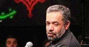 دانلود نوحه حاج محمود کریمی پیغام کربلا به نجف برد جبرئیل با متن و بهترین کیفیت