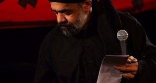 دانلود نوحه بسم رب النور نور کرب و بلا محمود کریمی همراه با متن و کیفیت عالی MP3 صوتی