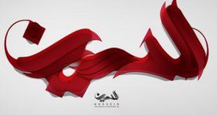 دانلود مداحی خوشبختی یعنی امام حسین داری