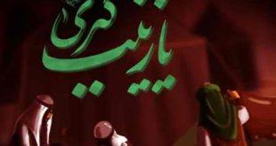 دانلود نوحه دو طفلان حضرت زینب   به همراه بهترین کیفیت مداحی