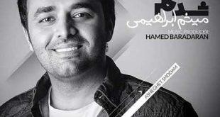 دانلود آهنگ جدید میثم ابراهیمی عاشقت شدم با متن و بهترین کیفیت