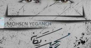 دانلود آهنگ محسن یگانه دیوار با متن و بهترین کیفیت