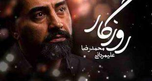 دانلود آهنگ محمدرضا علیمردانی روزگار + متن و کیفیت عالی