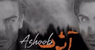 دانلود آهنگ جدید رضا میراب به نام آشوب