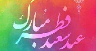 دانلود آهنگ های شاد عید فطر 1400
