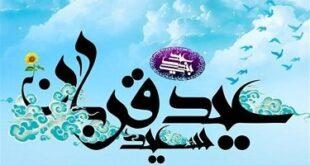 دانلود آهنگ های عید قربان گلچین ترانه ها و سرود برای تبریک عید قربان 1400