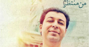 دانلود آهنگ مسعود خوش رفتار من منتظرم